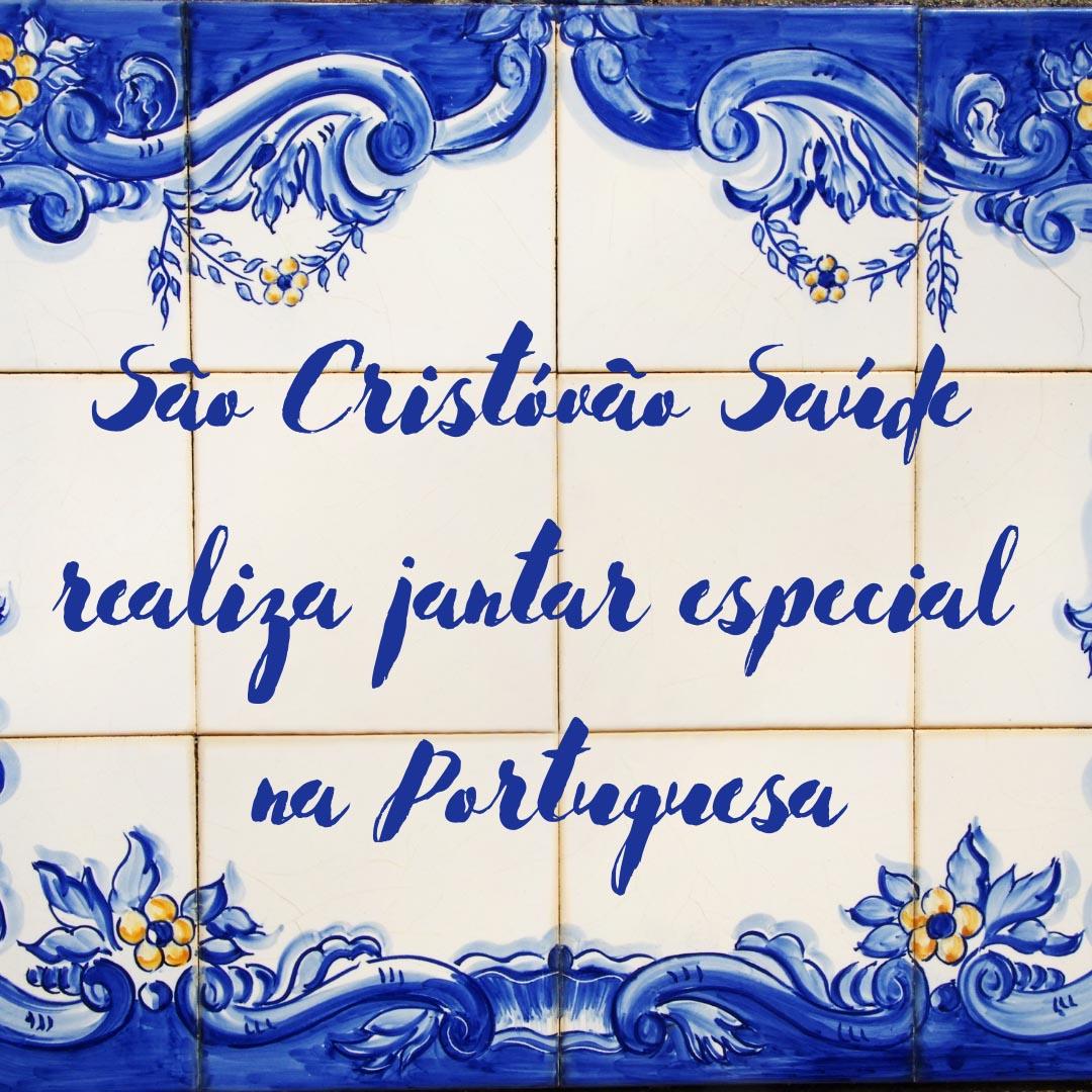 São Cristóvão Saúde realiza jantar especial na Portuguesa